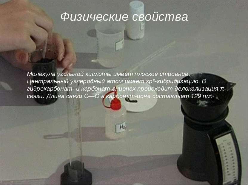 Физические свойства Молекула угольной кислоты имеет плоское строение. Централ...