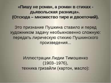 «Пишу не роман, а роман в стихах - дьявольская разница». (Отсюда – множество ...