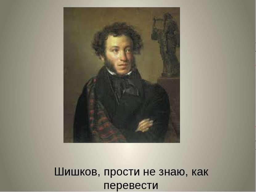 Шишков, прости не знаю, как перевести
