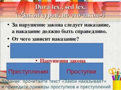 Dura lex , sed lex. («Закон суров, но это закон») За нарушение закона следует...