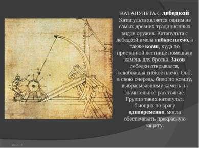 КАТАПУЛЬТА С лебедкой Катапульта является одним из самых древних традиционных...