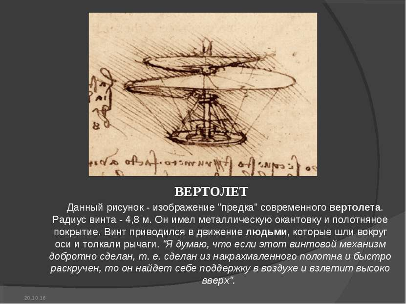 """ВЕРТОЛЕТ Данный рисунок - изображение """"предка"""" современного вертолета. Радиус..."""