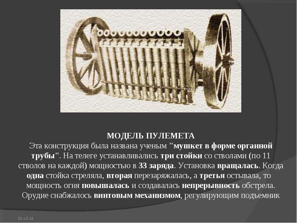 """МОДЕЛЬ ПУЛЕМЕТА Эта конструкция была названа ученым """"мушкет в форме органной ..."""