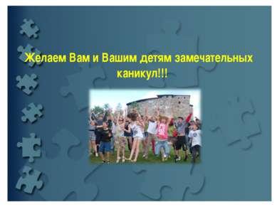 Желаем Вам и Вашим детям замечательных каникул!!!