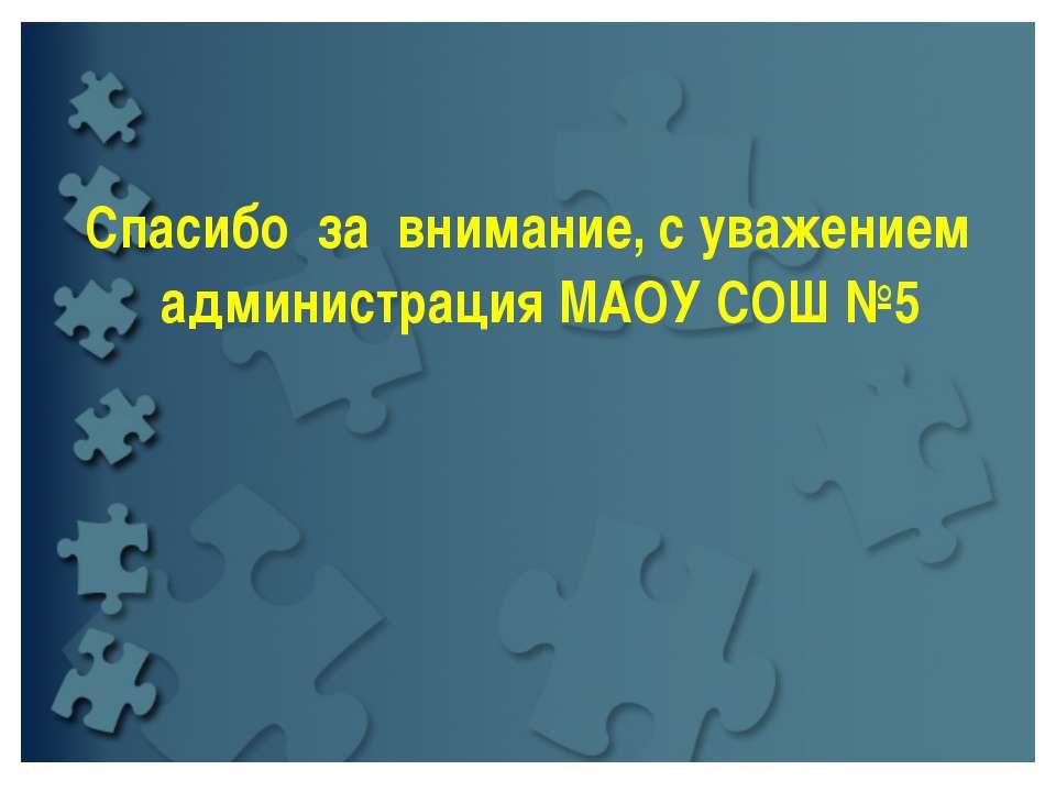 Спасибо за внимание, с уважением администрация МАОУ СОШ №5