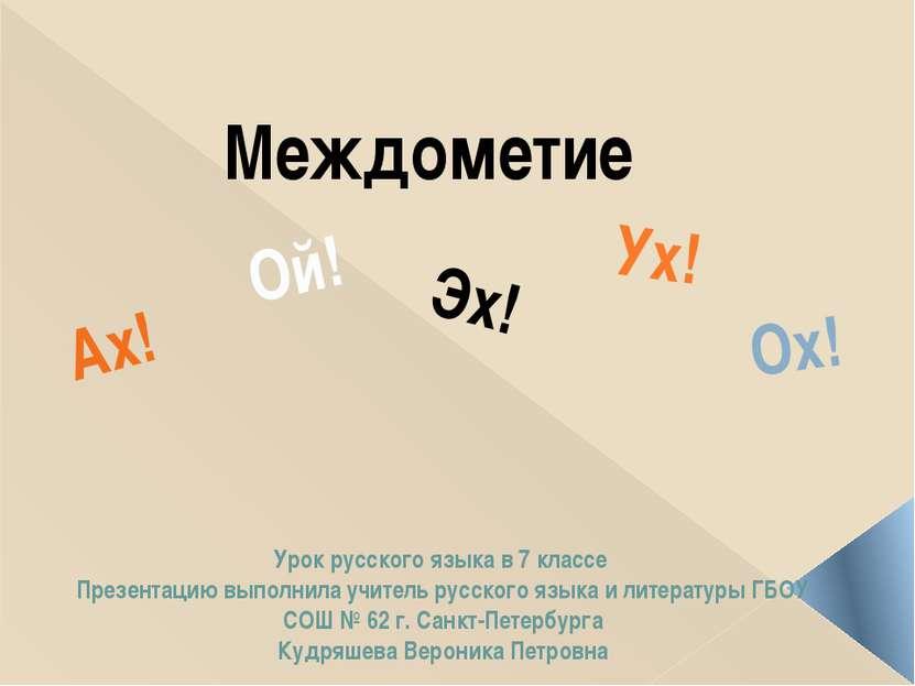 Междометие Ах! Эх! Ох! Ух! Ой! Урок русского языка в 7 классе Презентацию вып...
