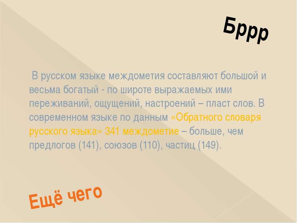 В русском языке междометия составляют большой и весьма богатый - по широте вы...