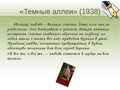 «Темные аллеи» (1938) «Всякая любовь – великое счастье, даже если она не разд...