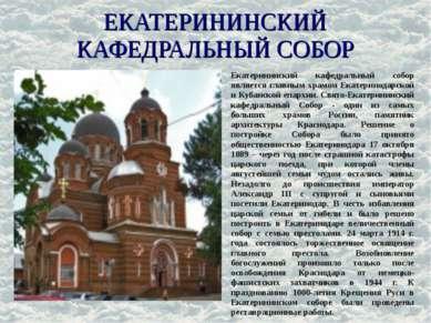 ЕКАТЕРИНИНСКИЙ КАФЕДРАЛЬНЫЙ СОБОР Екатерининский кафедральный собор является ...