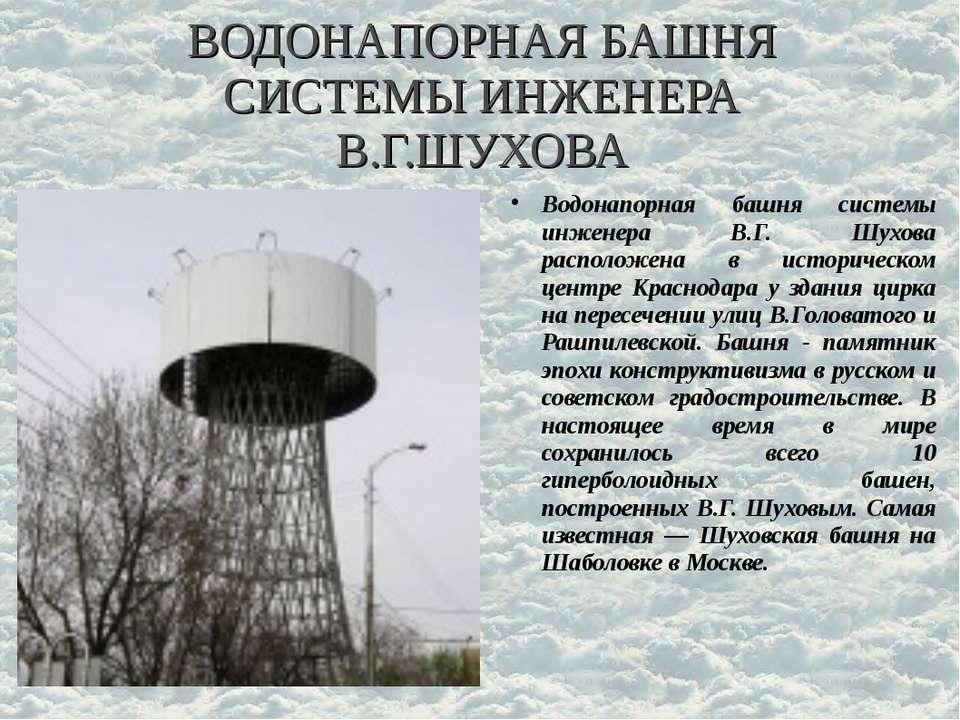 ВОДОНАПОРНАЯ БАШНЯ СИСТЕМЫ ИНЖЕНЕРА В.Г.ШУХОВА Водонапорная башня системы инж...
