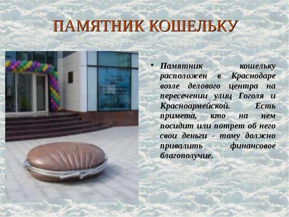 ПАМЯТНИК КОШЕЛЬКУ Памятник кошельку расположен в Краснодаре возле делового це...