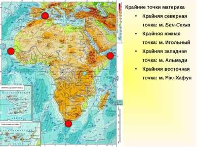 Крайние точки материка Крайняя северная точка: м. Бен-Секка Крайняя южная точ...