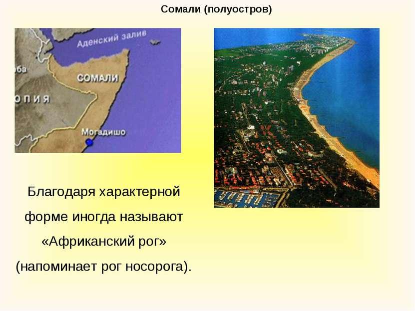 Сомали (полуостров) Благодаря характерной форме иногда называют «Африканский ...