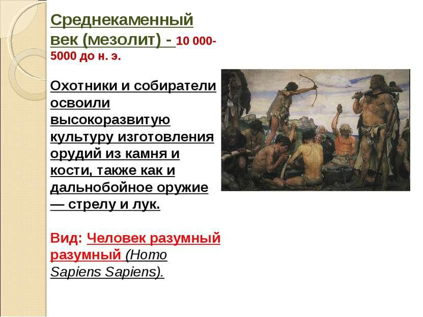 Среднекаменный век (мезолит) - 10 000-5000 до н. э. Охотники и собиратели осв...