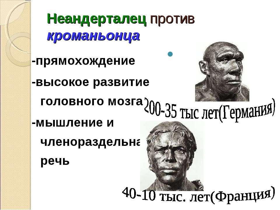 Неандерталец против кроманьонца -прямохождение -высокое развитие головного мо...
