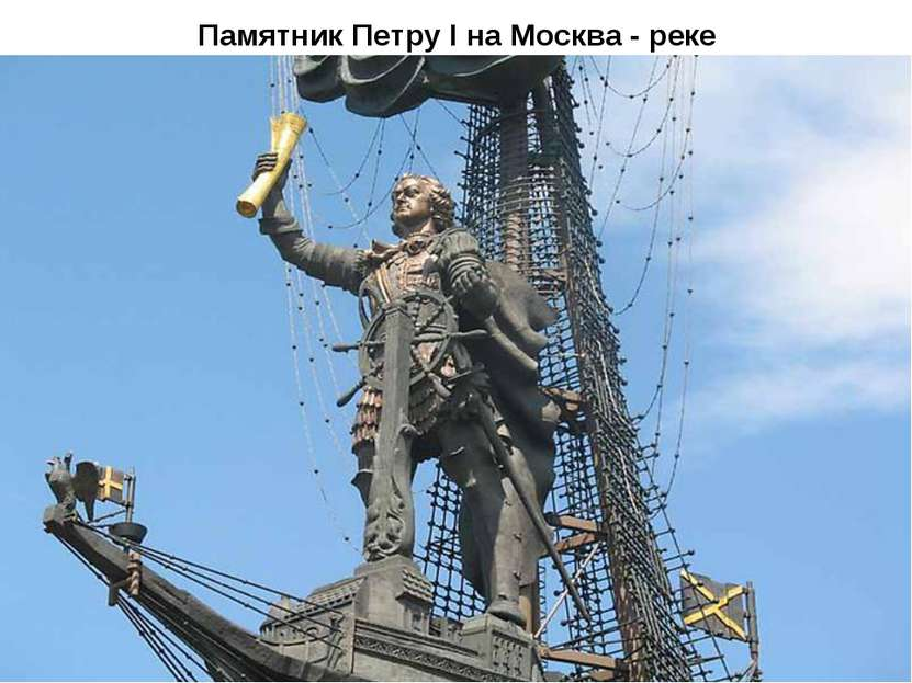 Памятник Петру I на Москва - реке