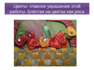 Цветы- главное украшение этой работы. Блёстки на цветах как роса