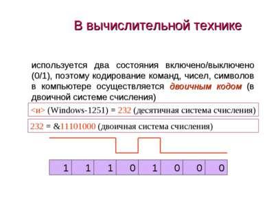 В вычислительной технике используется два состояния включено/выключено (0/1),...