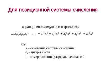 Для позиционной системы счисления где x – основание системы счисления ai – ци...