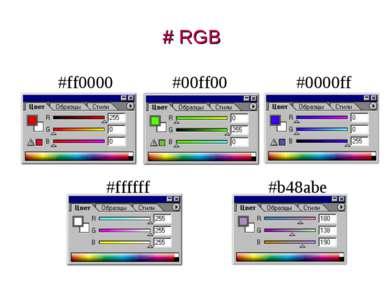# RGB #ff0000 #00ff00 #0000ff (c) Попова О.В., AME, Красноярск, 2005