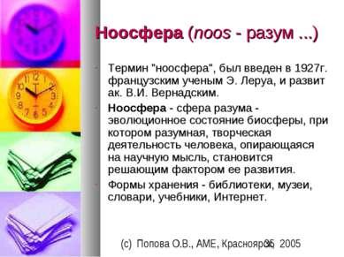 """Ноосфера (noos - разум ...) Термин """"ноосфера"""", был введен в 1927г. французски..."""