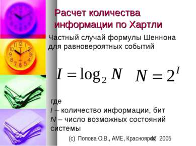 Расчет количества информации по Хартли Частный случай формулы Шеннона для рав...
