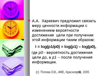 А.А. Харкевич предложил связать меру ценности информации с изменением вероят...