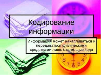 Кодирование информации Информация может накапливаться и передаваться физическ...