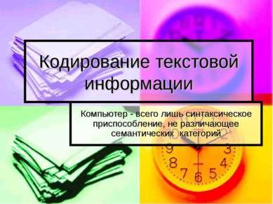 Кодирование текстовой информации Компьютер - всего лишь синтаксическое приспо...