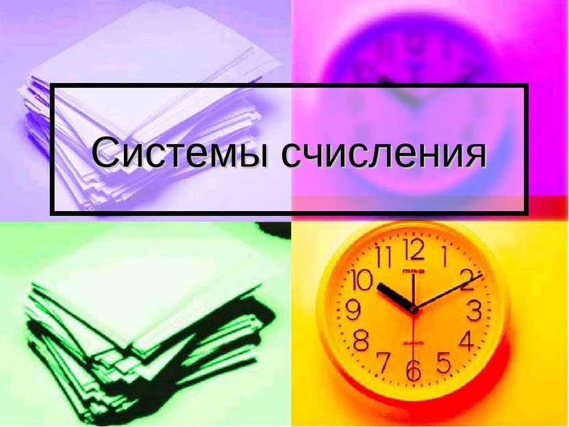 Системы счисления (c) Попова О.В., AME, Красноярск, 2005