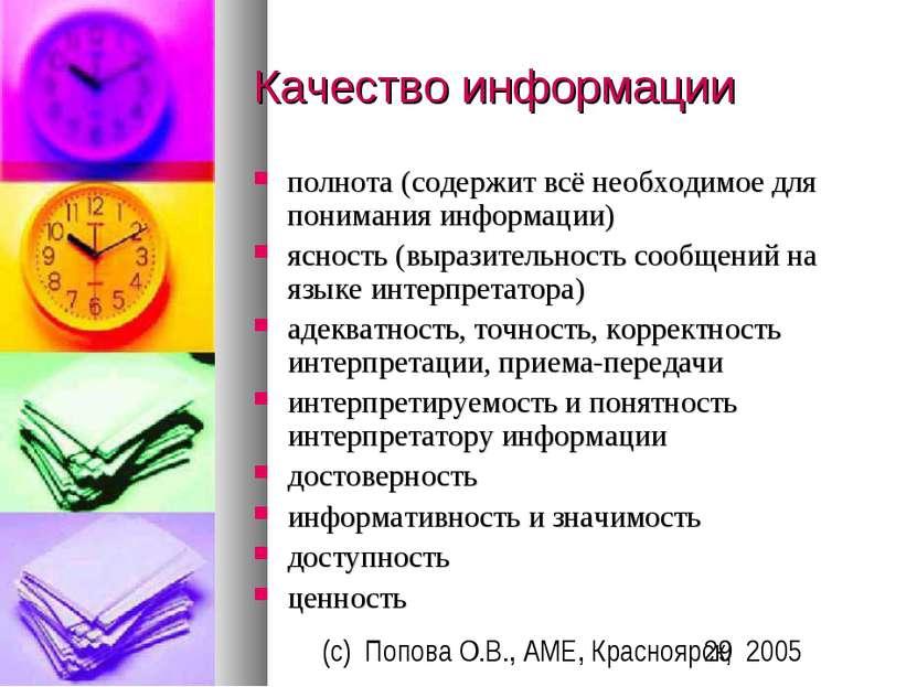 Качество информации полнота (содержит всё необходимое для понимания информаци...