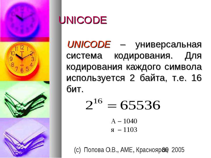 UNICODE UNICODE – универсальная система кодирования. Для кодирования каждого ...