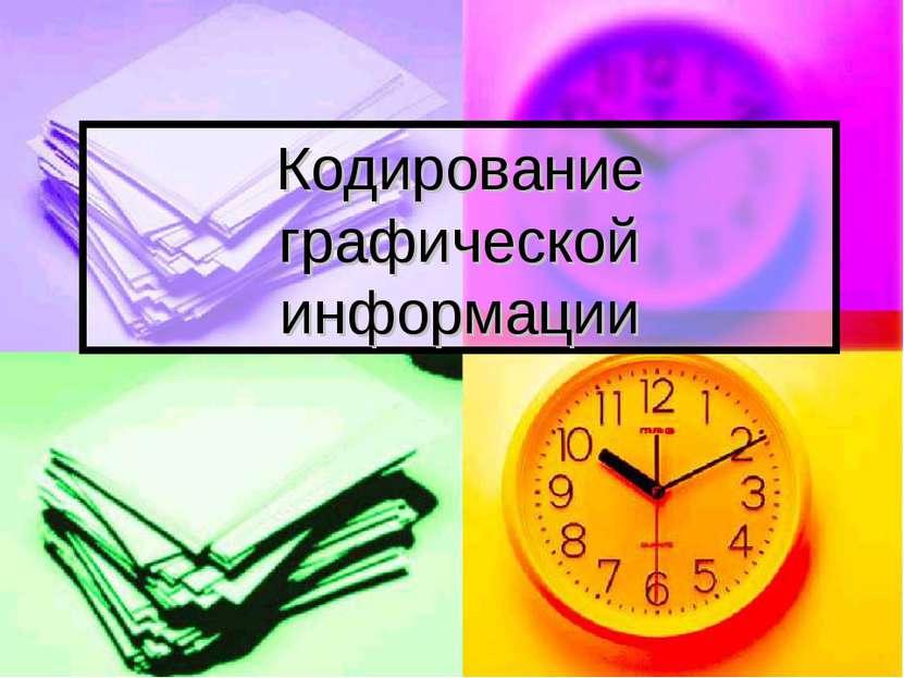 Кодирование графической информации (c) Попова О.В., AME, Красноярск, 2005