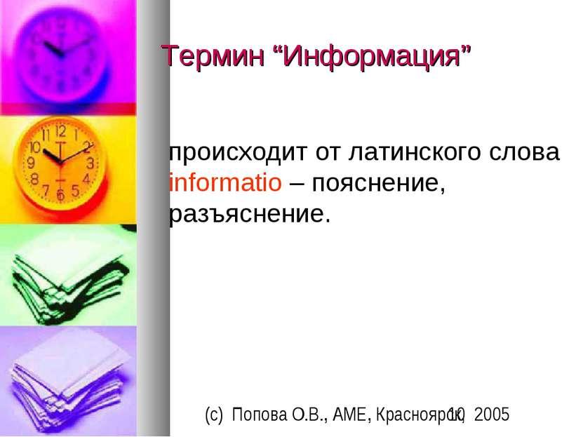"""Термин """"Информация"""" происходит от латинского слова informatio – пояснение, ра..."""