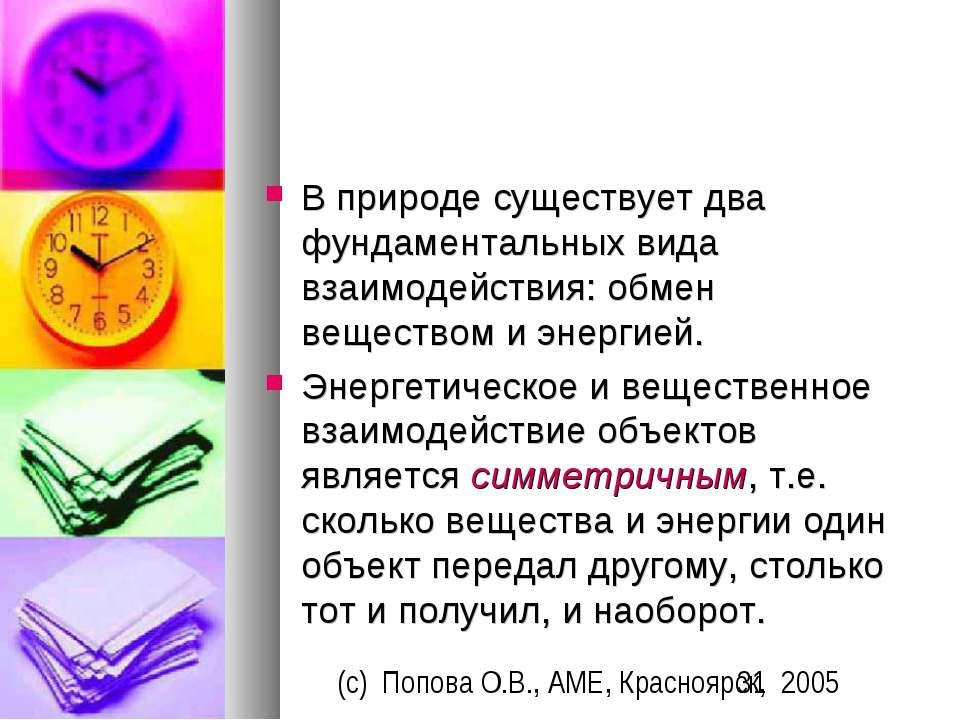 В природе существует два фундаментальных вида взаимодействия: обмен веществом...