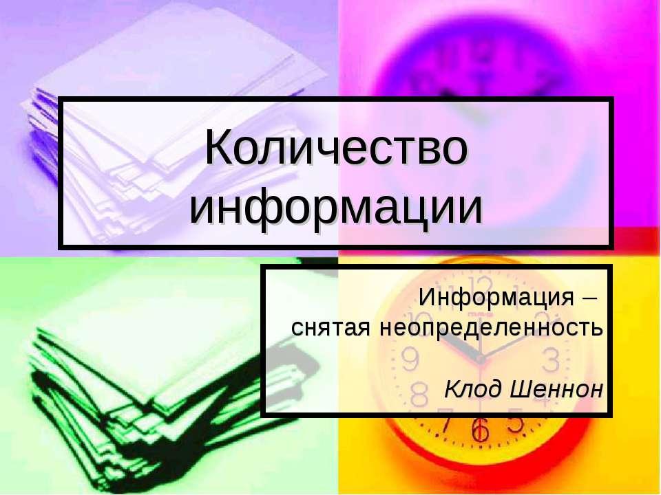 Количество информации Информация – снятая неопределенность Клод Шеннон (c) По...