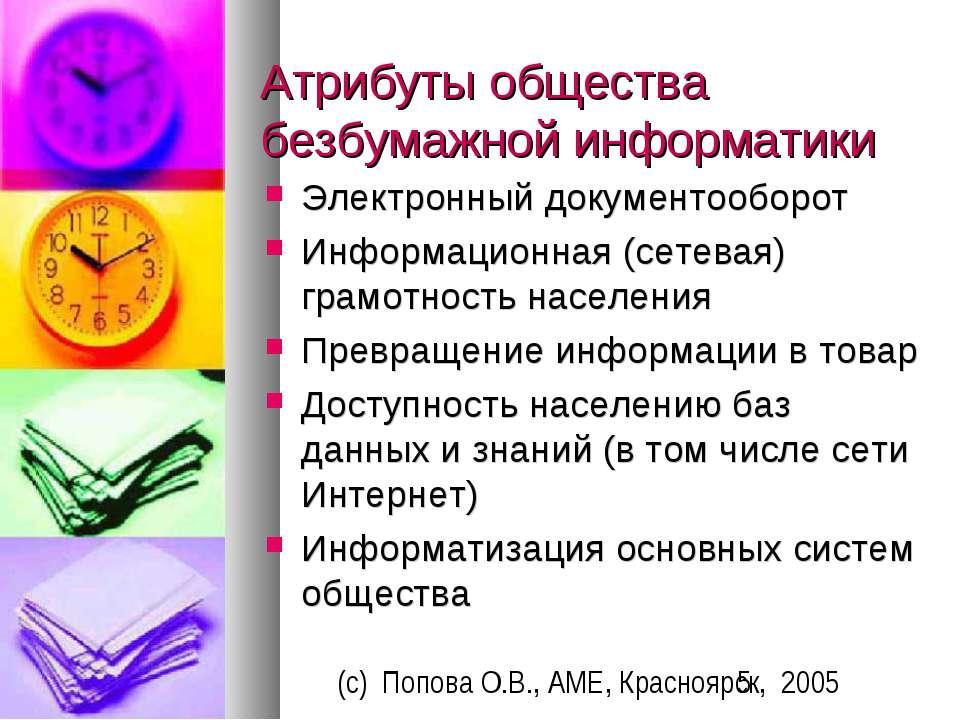 Атрибуты общества безбумажной информатики Электронный документооборот Информа...