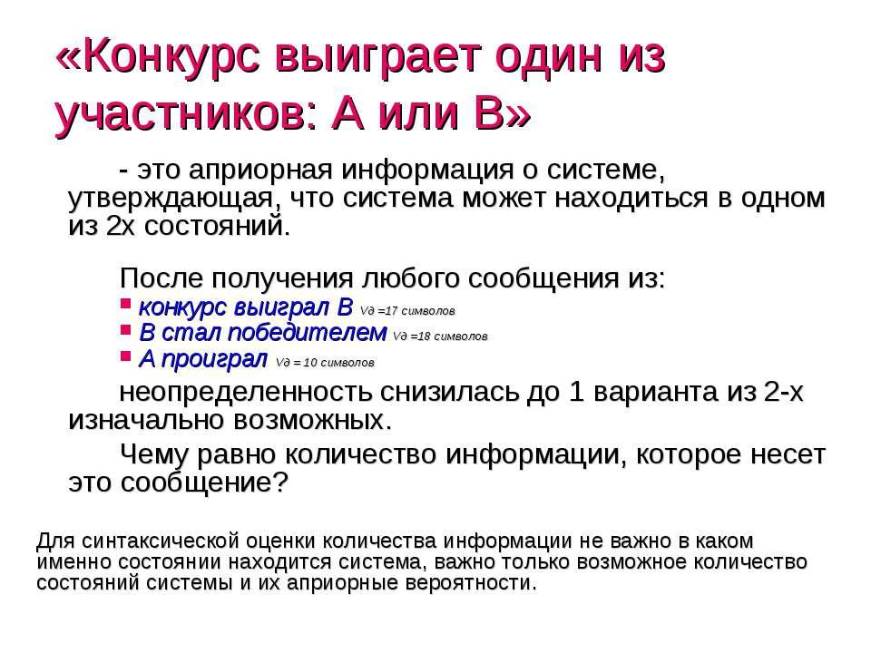 «Конкурс выиграет один из участников: A или B» - это априорная информация о с...