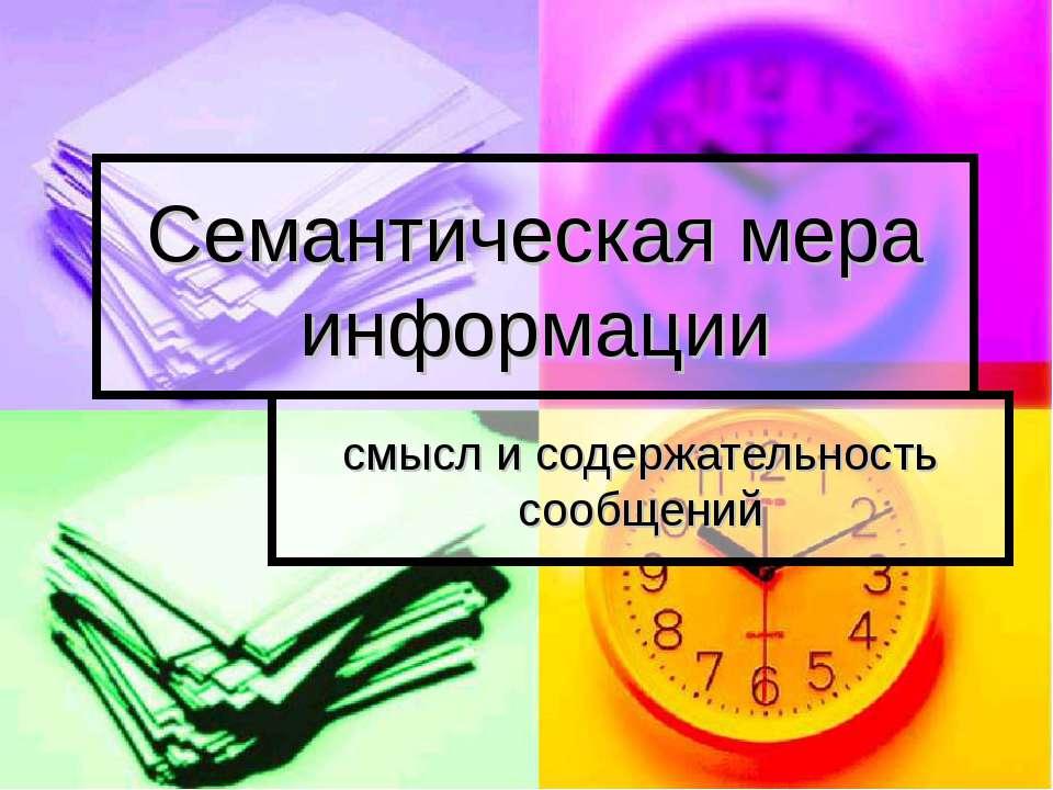 Семантическая мера информации смысл и содержательность сообщений (c) Попова О...