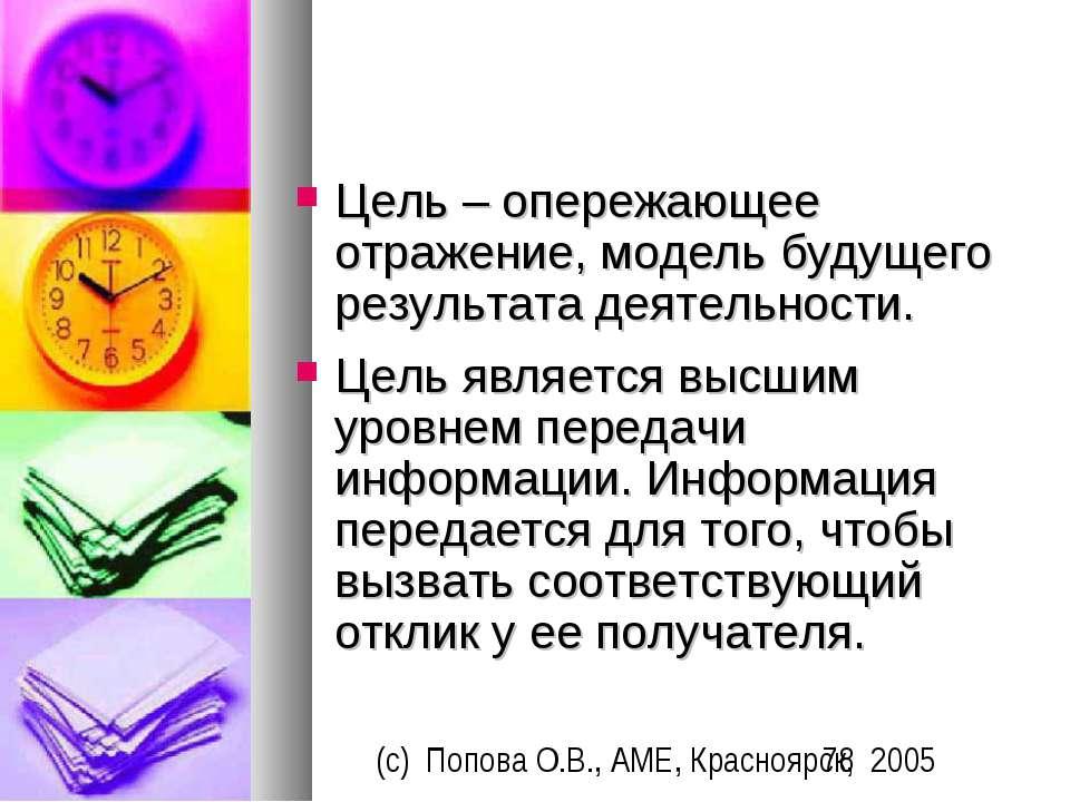 Цель – опережающее отражение, модель будущего результата деятельности. Цель ...