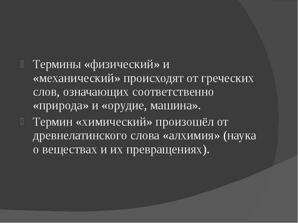 Термины «физический» и «механический» происходят от греческих слов, означающи...
