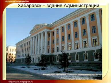 Хабаровск – здание Администрации