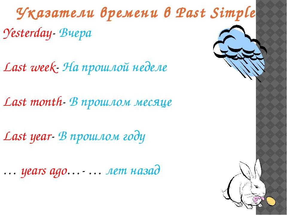 Указатели времени в Past Simple Yesterday- Вчера Last week- На прошлой неделе...