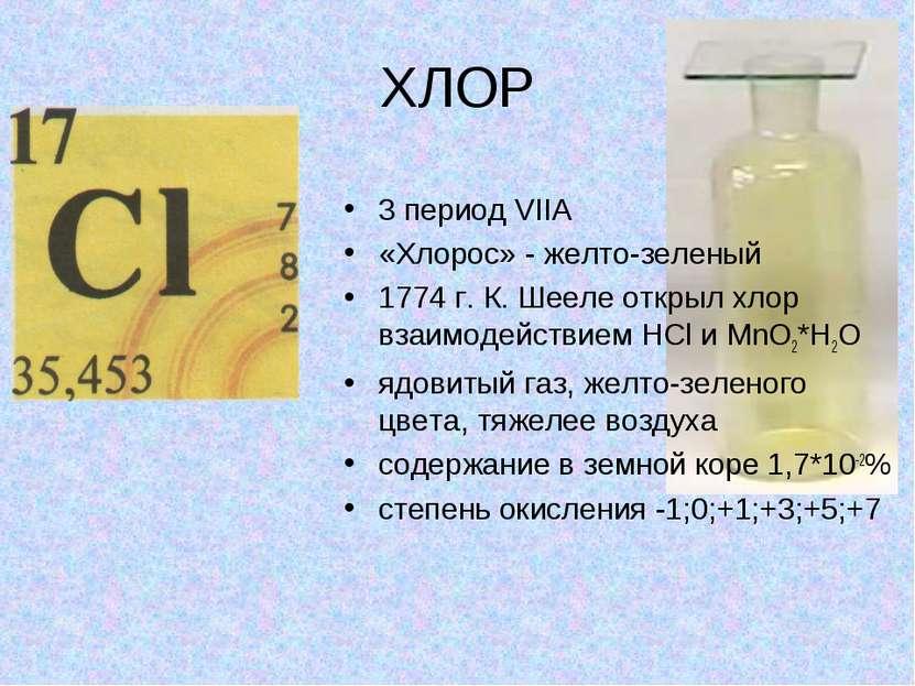 ХЛОР 3 период VIIA «Хлорос» - желто-зеленый 1774 г. К. Шееле открыл хлор взаи...