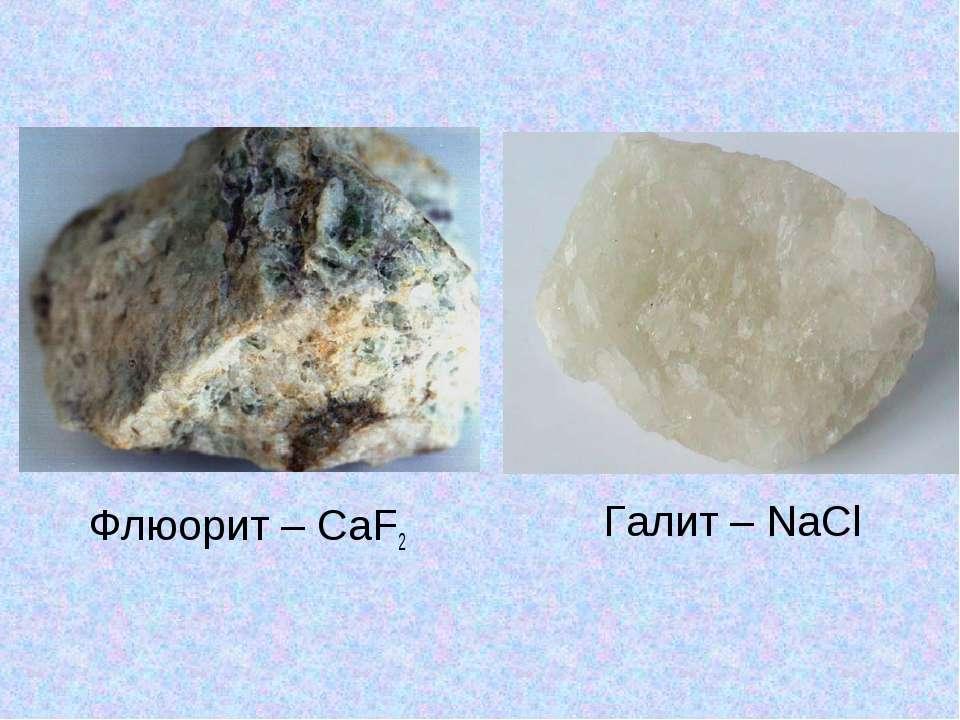 Галит – NaCl Флюорит – CaF2