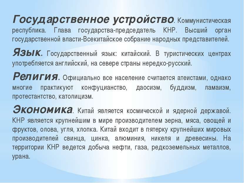Государственное устройство. Коммунистическая республика. Глава государства-пр...