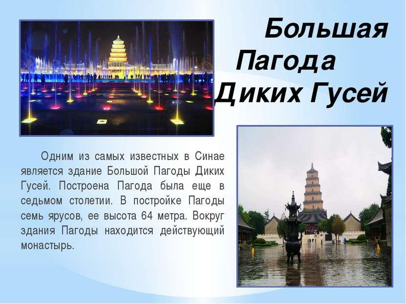 Большая Пагода Диких Гусей Одним из самых известных в Синае является здание Б...