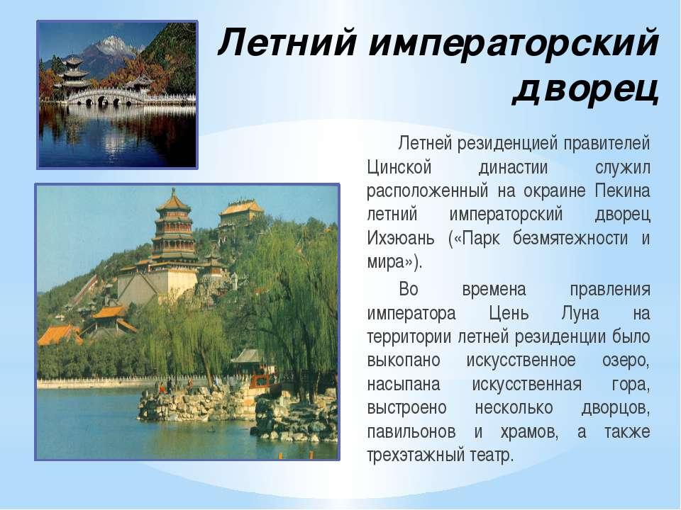 Летний императорский дворец Летней резиденцией правителей Цинской династии сл...