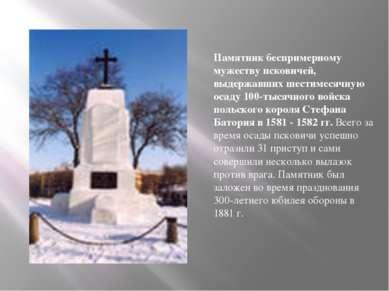 Памятник беспримерному мужеству псковичей, выдержавших шестимесячную осаду 10...