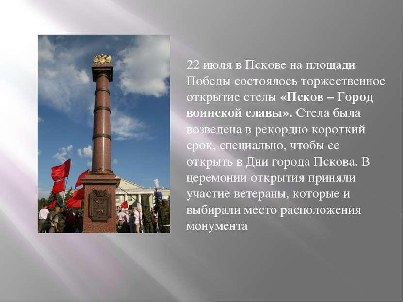 22 июля в Пскове на площади Победы состоялось торжественное открытие стелы «П...